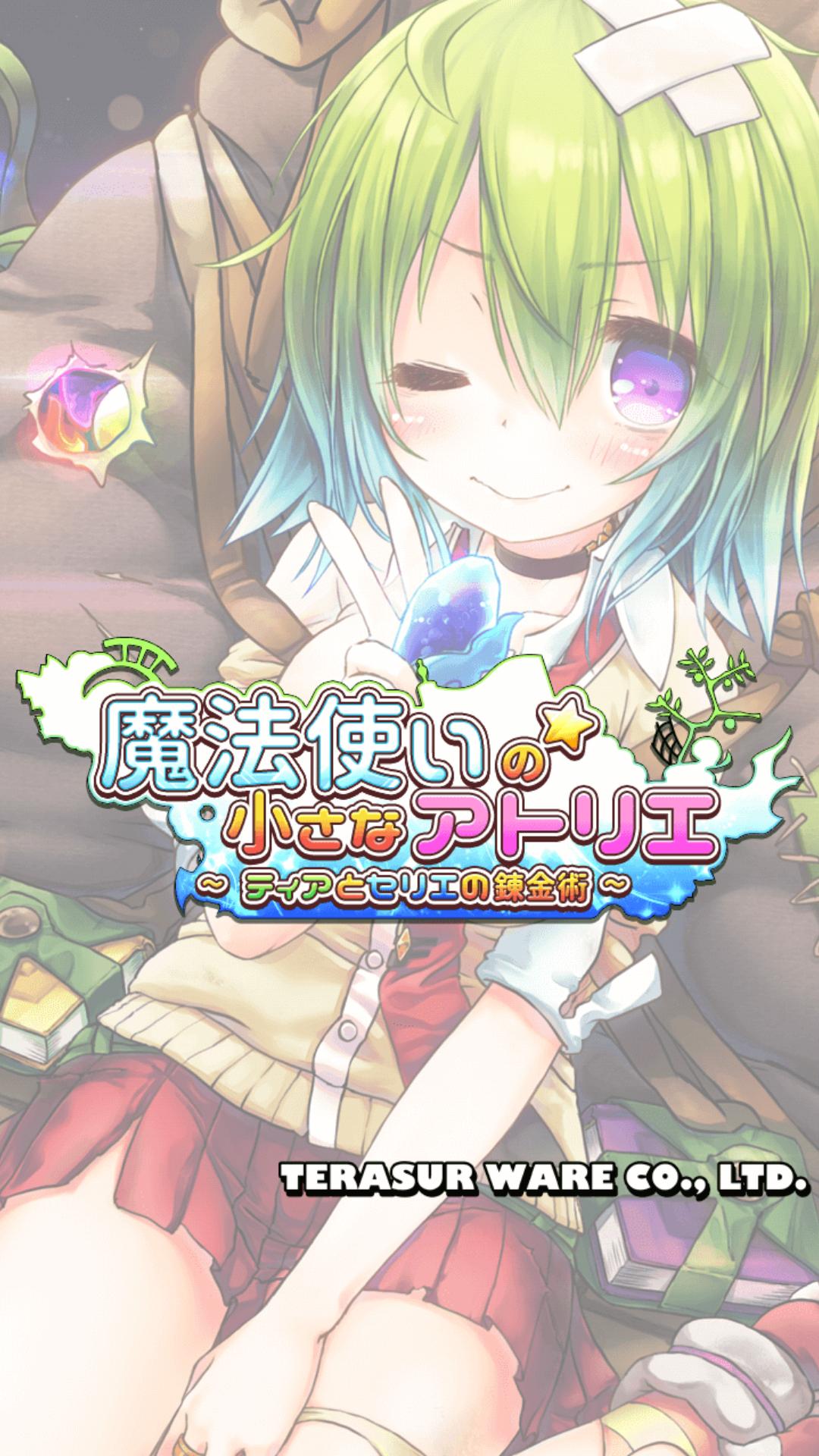 androidアプリ 魔法使いの小さなアトリエ~ティアとセリエの錬金術~攻略スクリーンショット1
