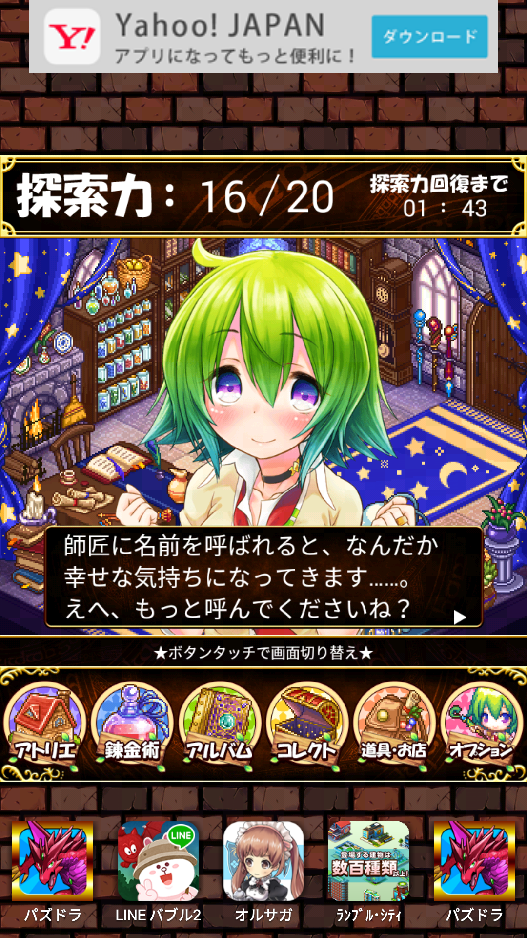 androidアプリ 魔法使いの小さなアトリエ~ティアとセリエの錬金術~攻略スクリーンショット6