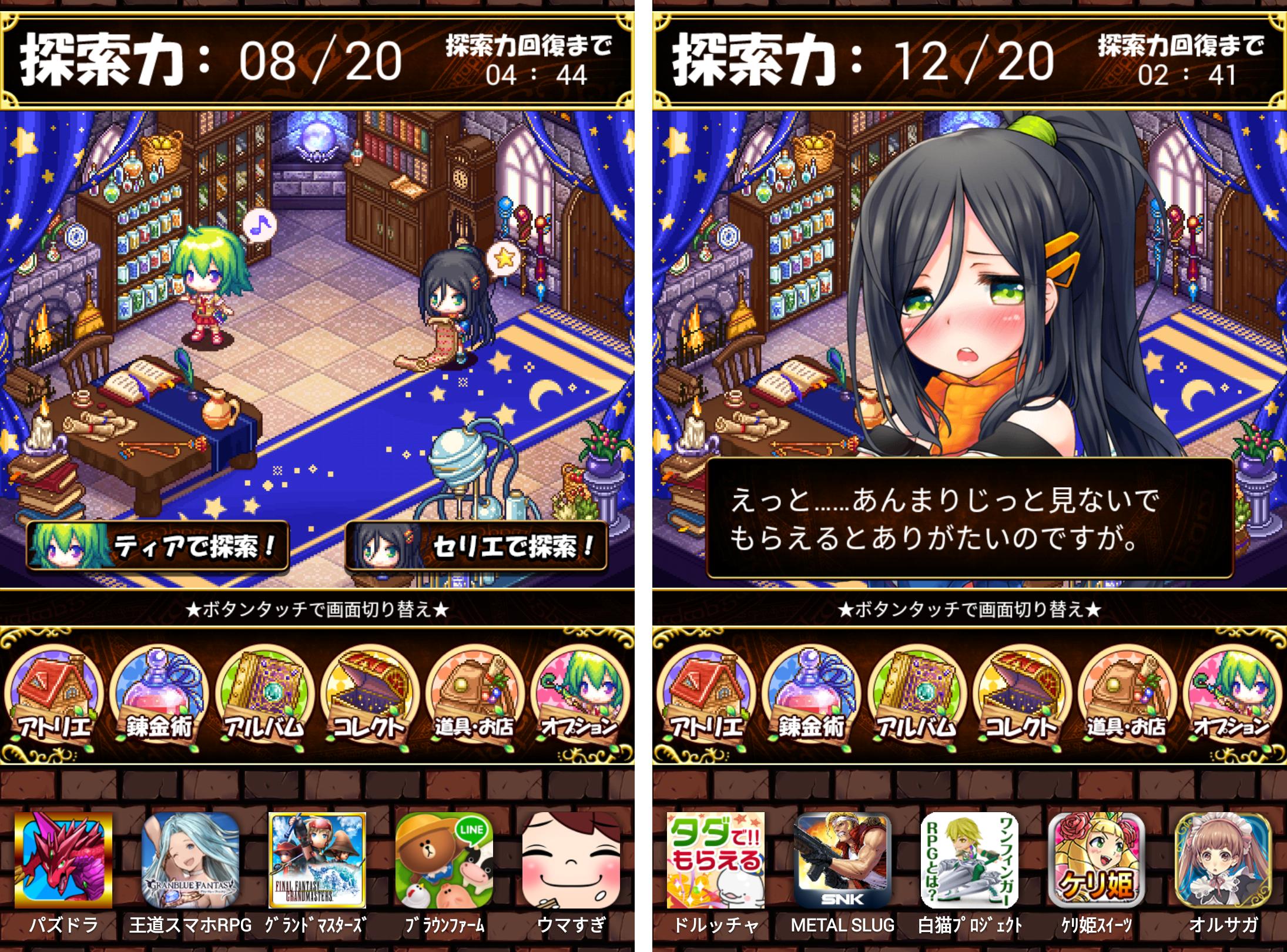 魔法使いの小さなアトリエ~ティアとセリエの錬金術~ androidアプリスクリーンショット1