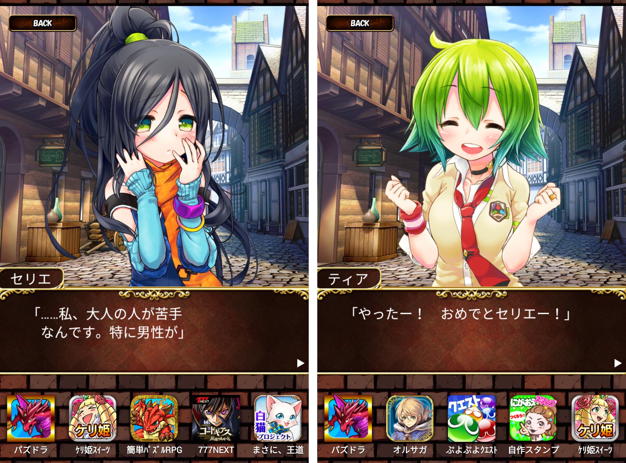 魔法使いの小さなアトリエ~ティアとセリエの錬金術~ androidアプリスクリーンショット2
