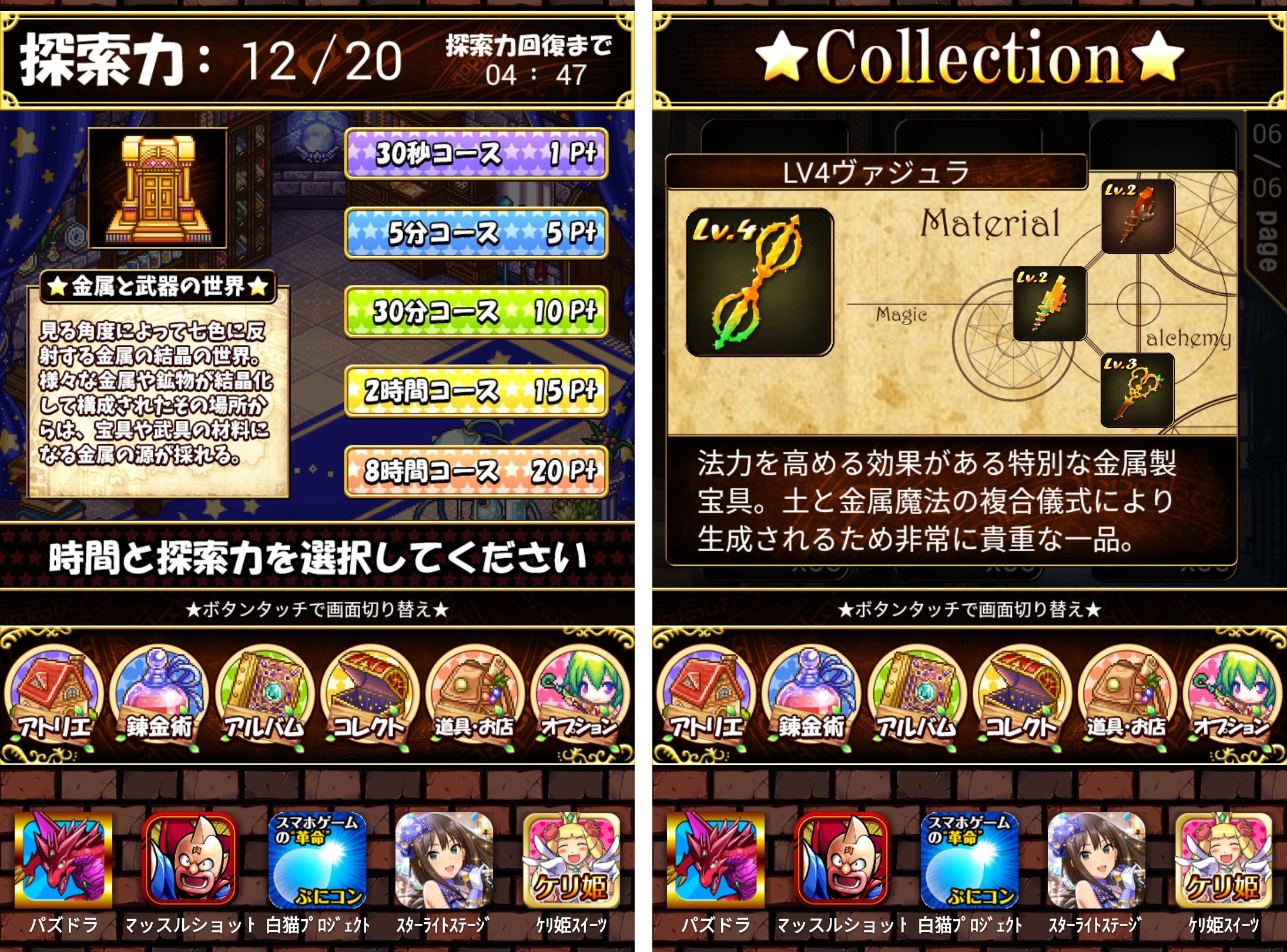 魔法使いの小さなアトリエ~ティアとセリエの錬金術~ androidアプリスクリーンショット3