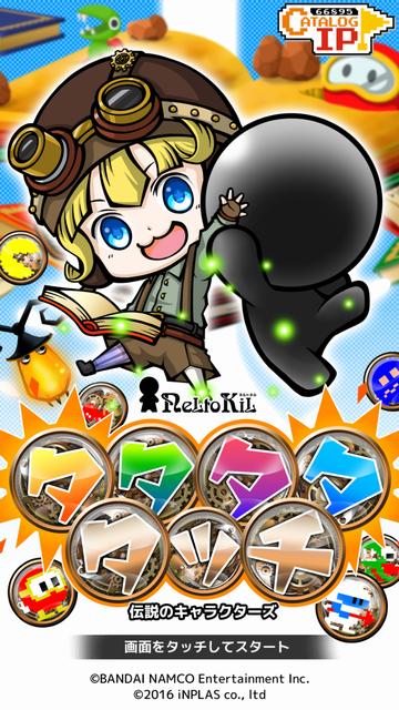 androidアプリ タタタタタッチ 伝説のキャラクターズ攻略スクリーンショット1