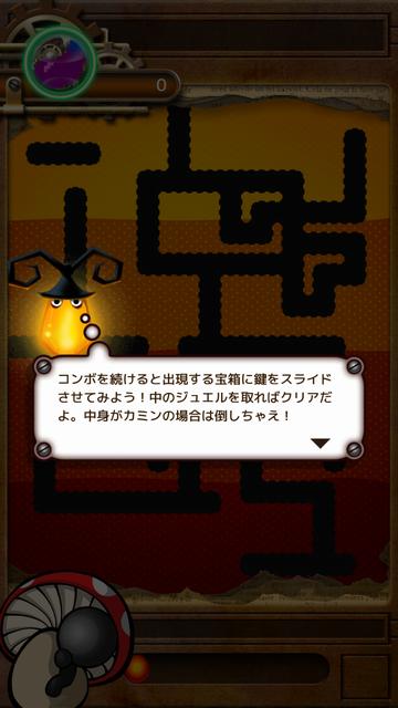 androidアプリ タタタタタッチ 伝説のキャラクターズ攻略スクリーンショット4