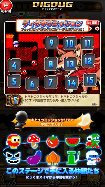タタタタタッチ 伝説のキャラクターズ androidアプリスクリーンショット2