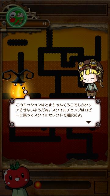 タタタタタッチ 伝説のキャラクターズ androidアプリスクリーンショット3