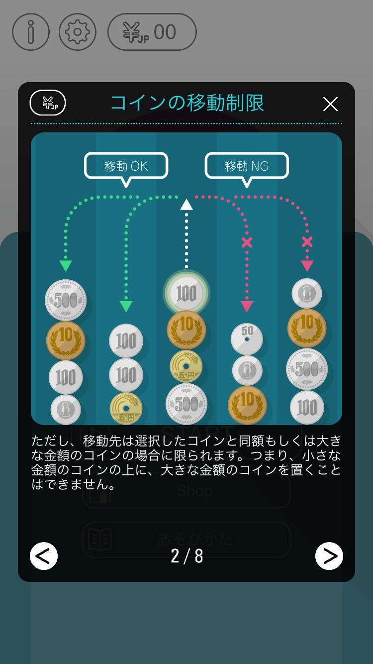 androidアプリ コインライン攻略スクリーンショット2