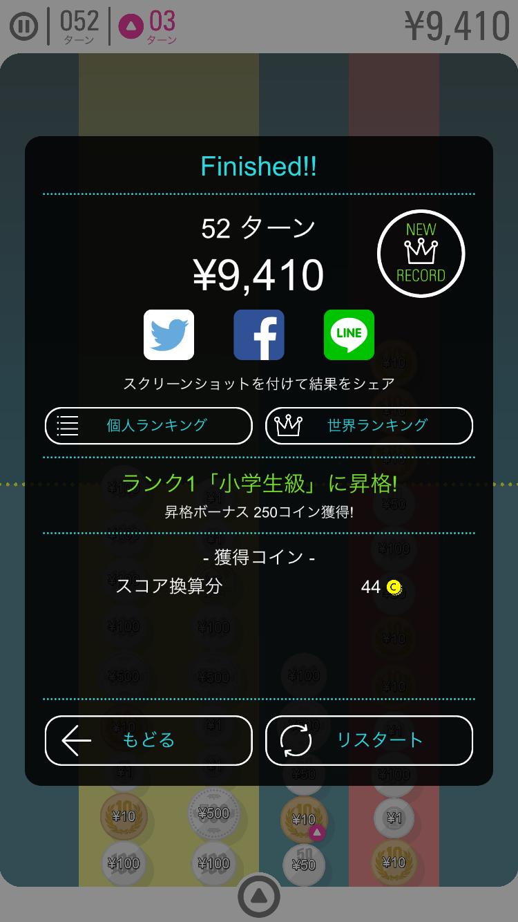 androidアプリ コインライン攻略スクリーンショット6
