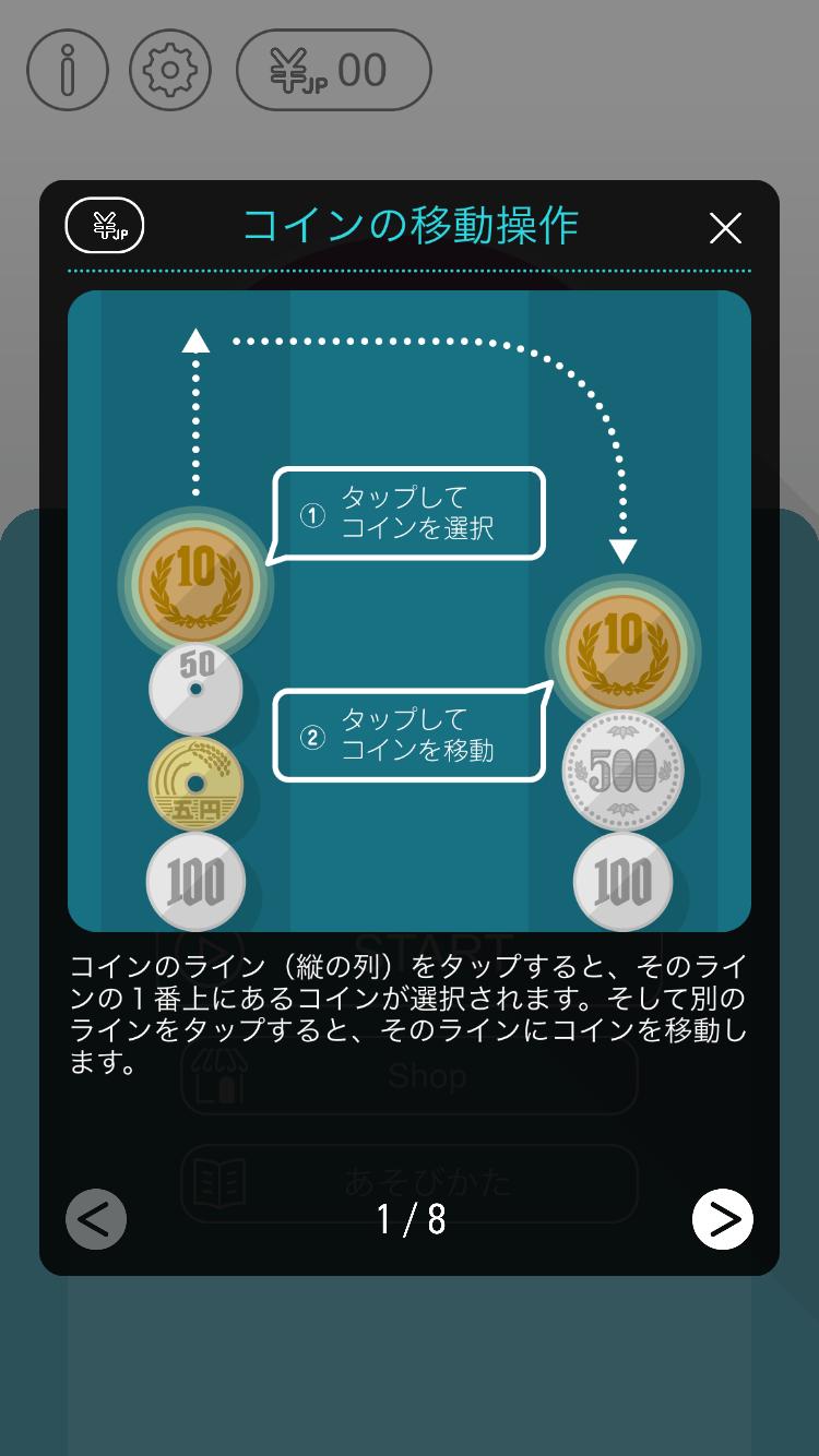 コインライン androidアプリスクリーンショット2