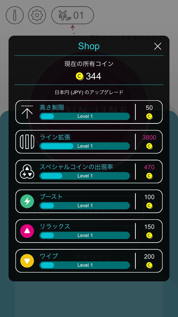 コインライン androidアプリスクリーンショット3