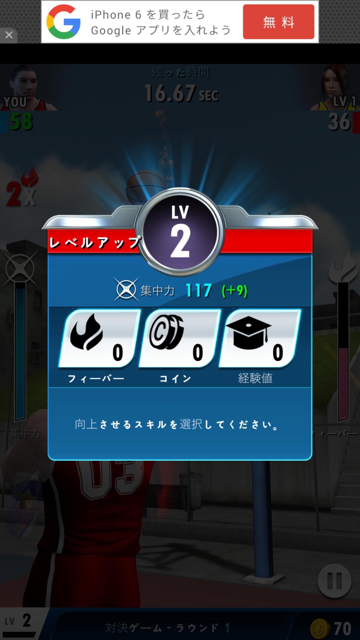 androidアプリ Basketball Champion攻略スクリーンショット3