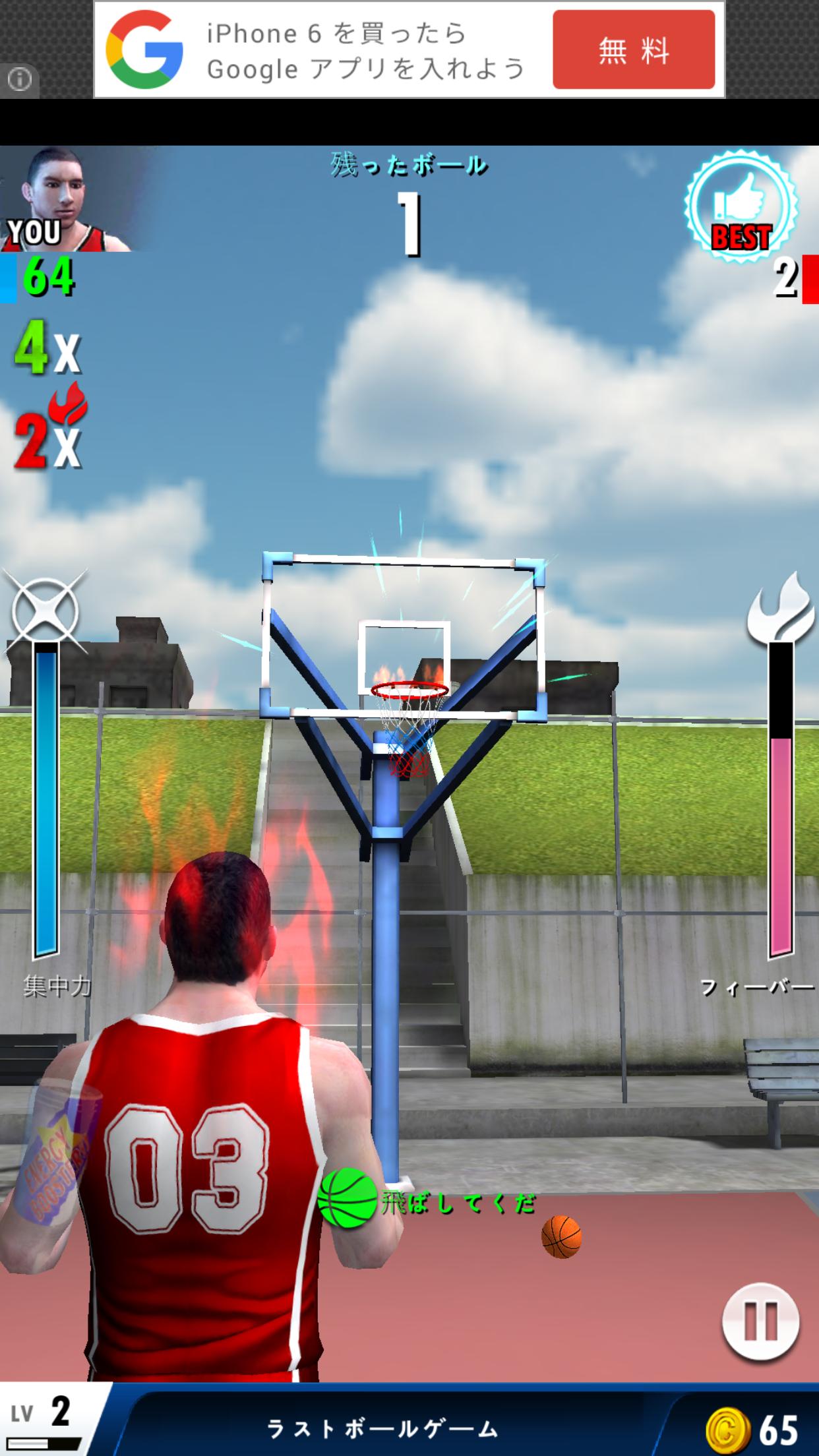 androidアプリ Basketball Champion攻略スクリーンショット4