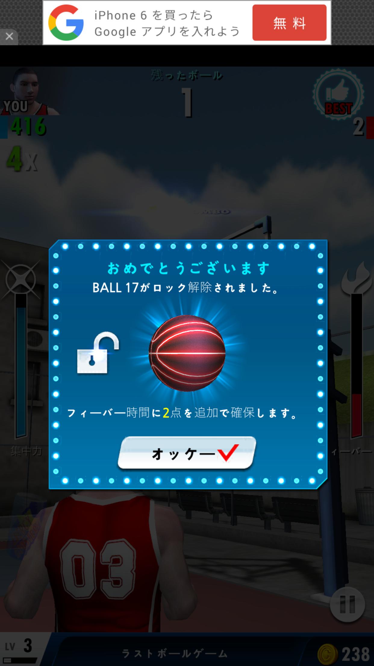 androidアプリ Basketball Champion攻略スクリーンショット6