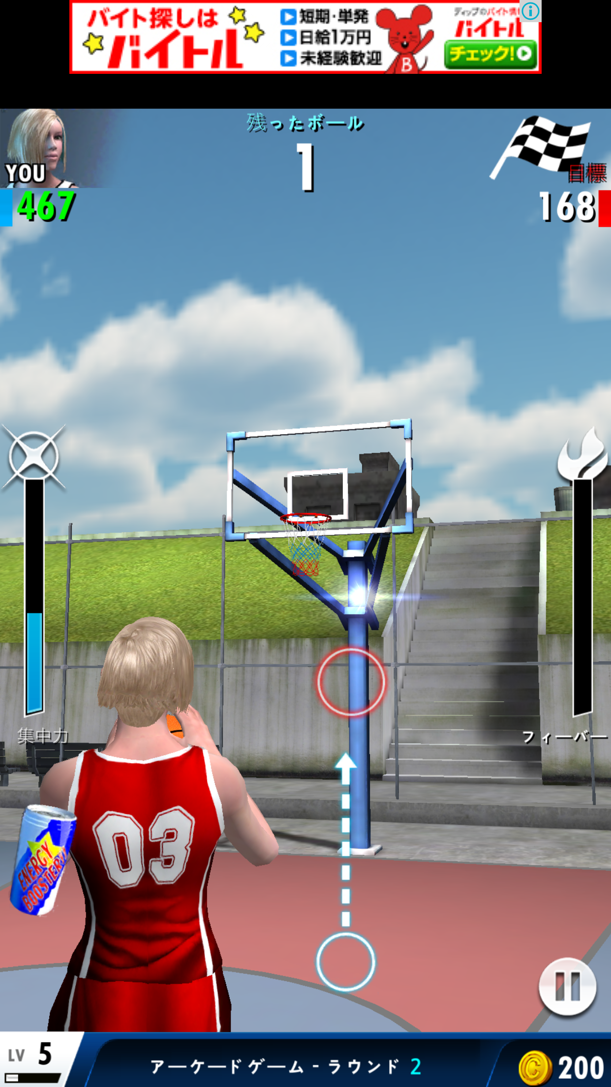 Basketball Champion androidアプリスクリーンショット2