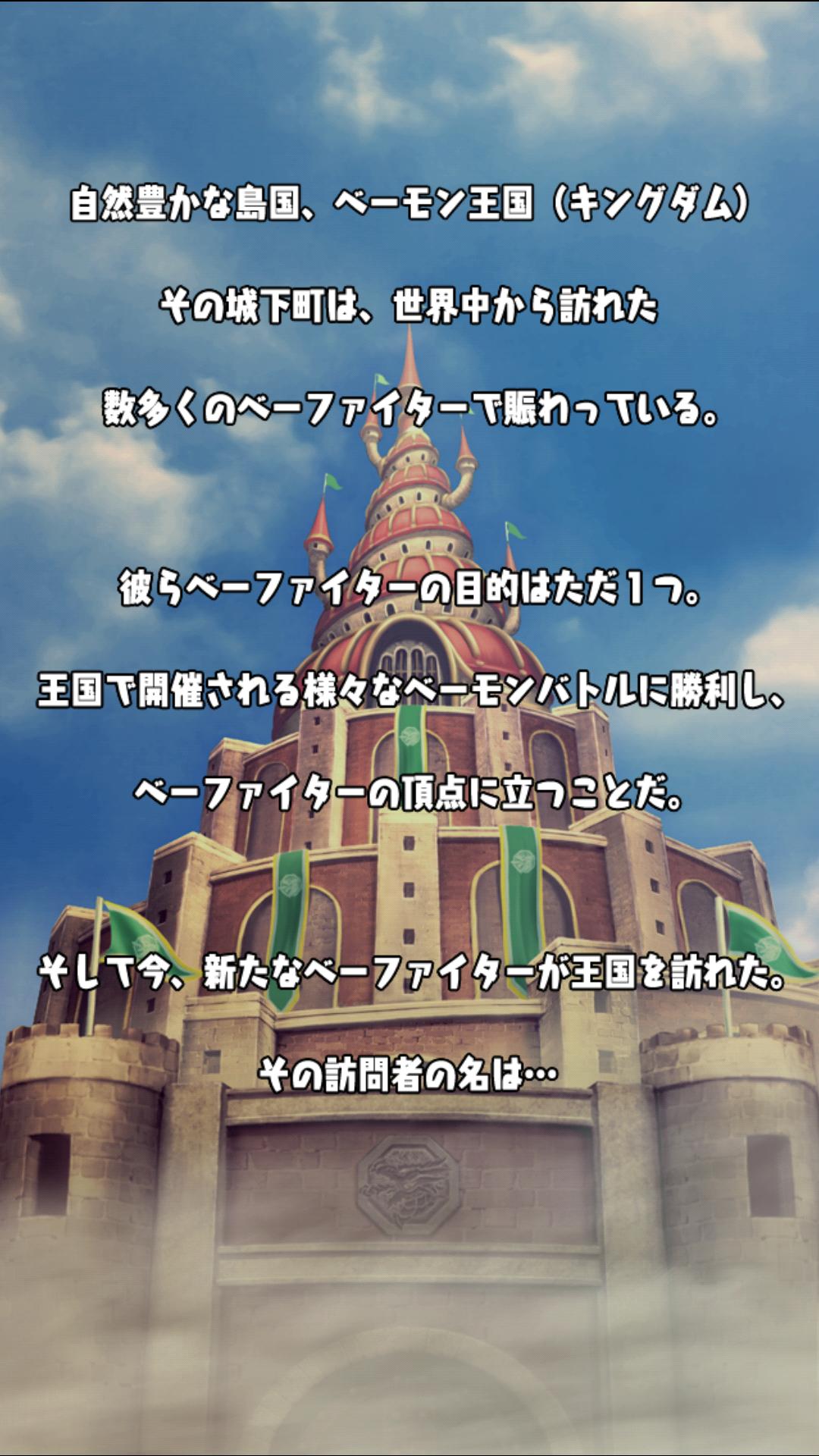 androidアプリ ベーモンキングダムΩ(ベーモン)攻略スクリーンショット1