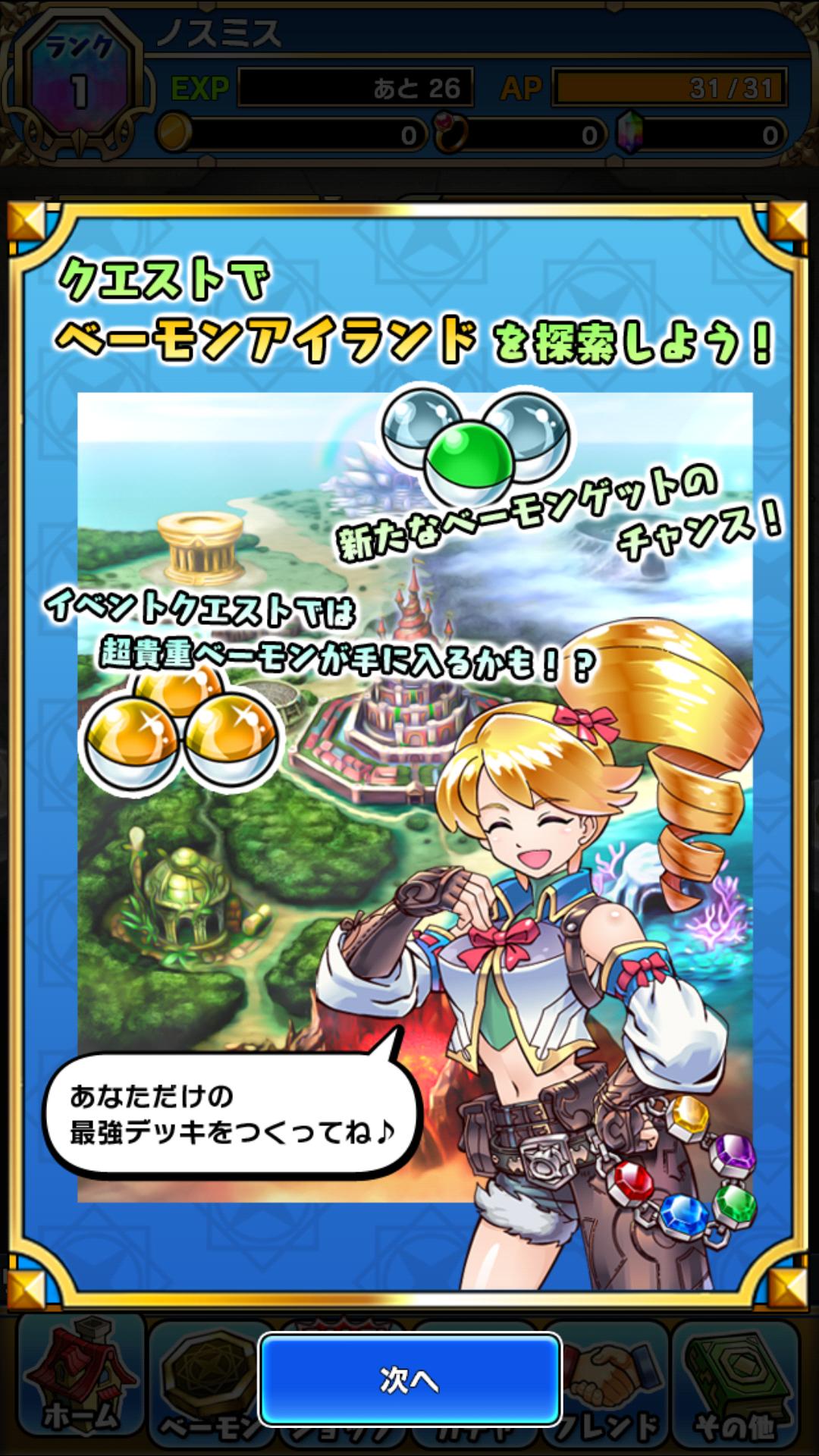 androidアプリ ベーモンキングダムΩ(ベーモン)攻略スクリーンショット2
