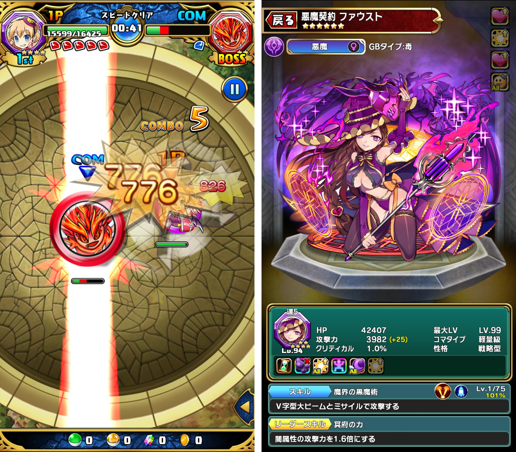 ベーモンキングダムΩ(ベーモン) androidアプリスクリーンショット3