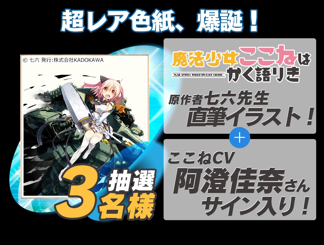 androidアプリ りっく☆じあ~す攻略スクリーンショット7