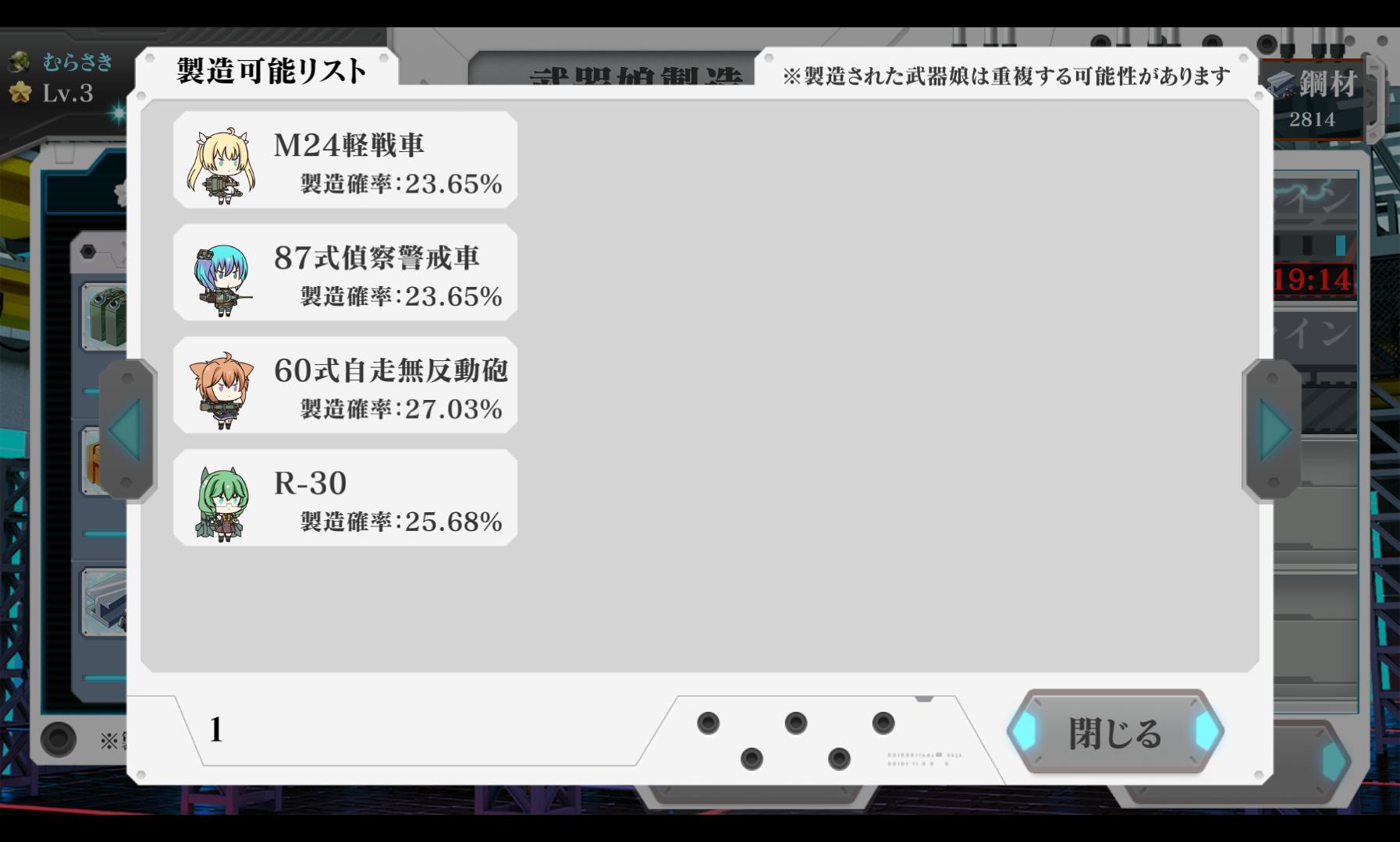 りっく☆じあ~す androidアプリスクリーンショット3