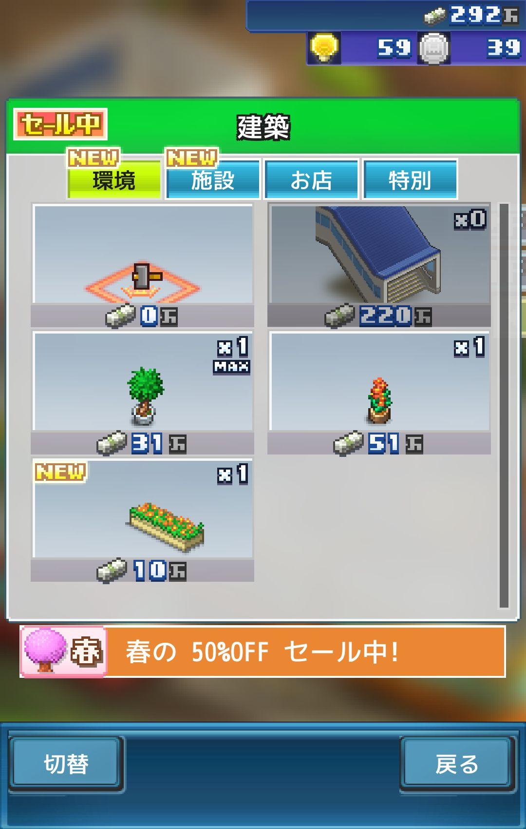 androidアプリ 箱庭シティ鉄道攻略スクリーンショット1