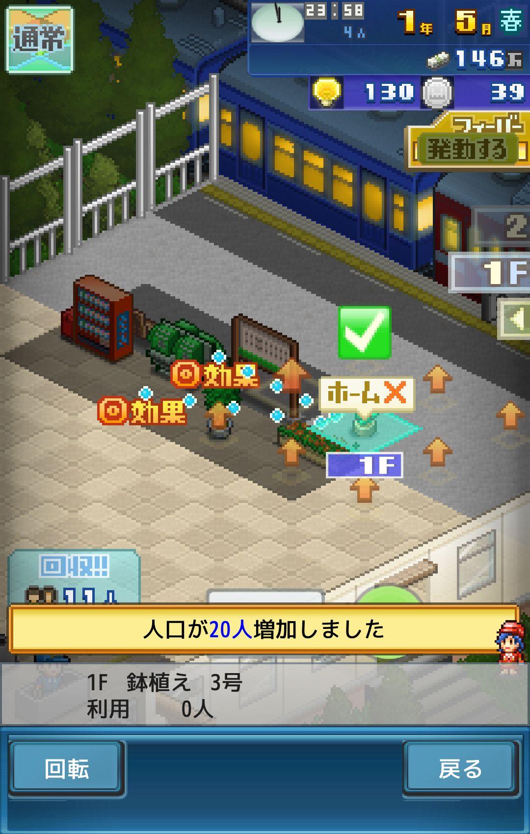 androidアプリ 箱庭シティ鉄道攻略スクリーンショット2
