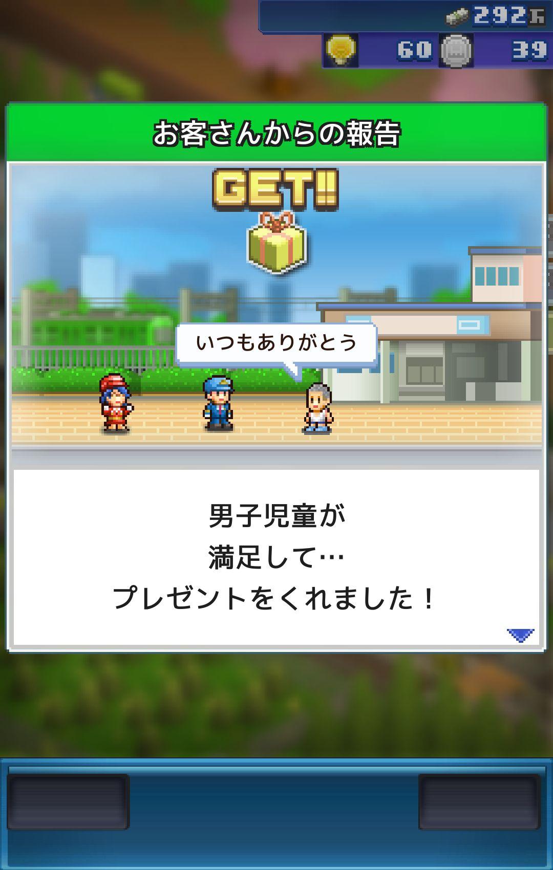androidアプリ 箱庭シティ鉄道攻略スクリーンショット3