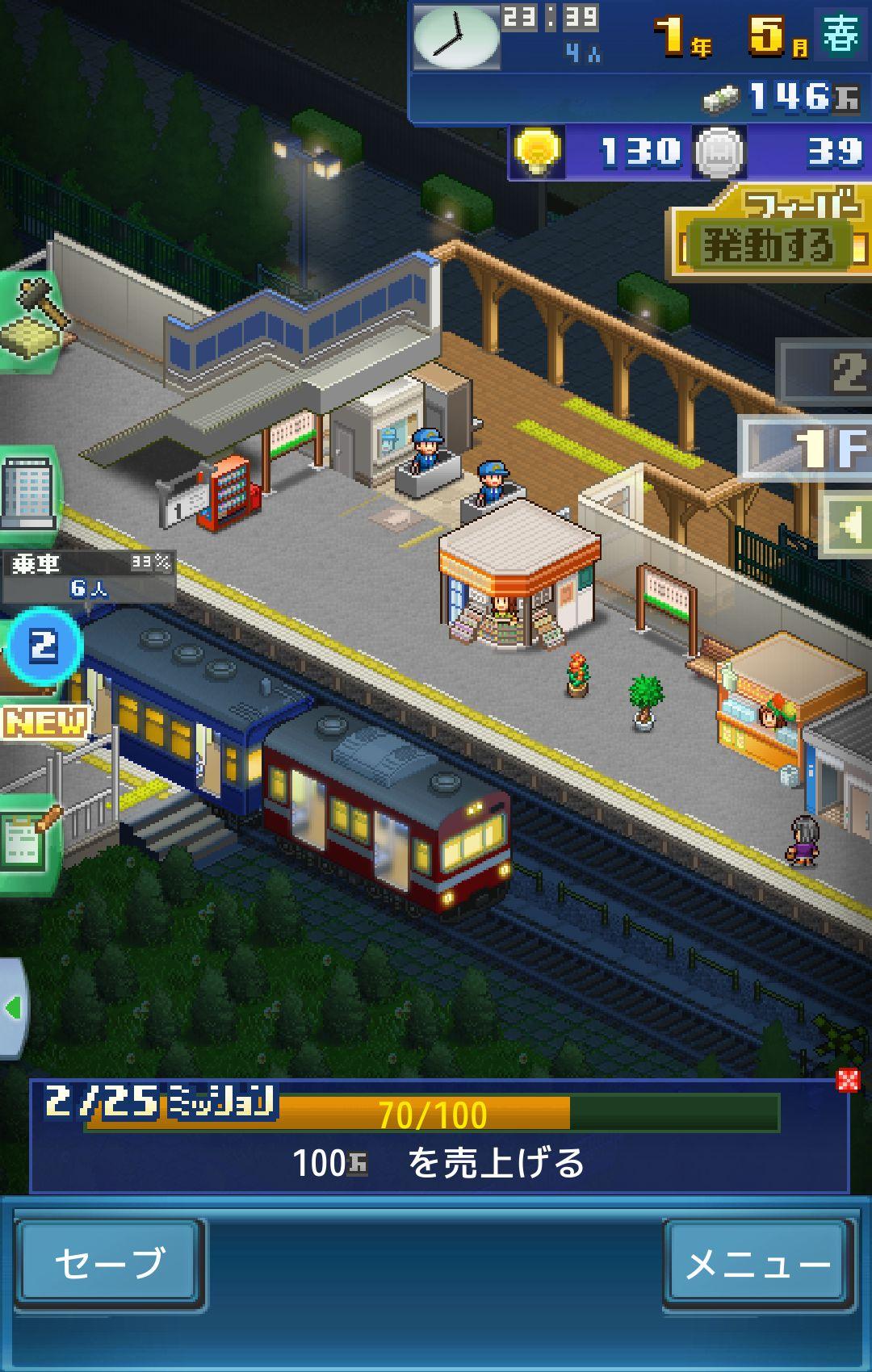 箱庭シティ鉄道 androidアプリスクリーンショット1