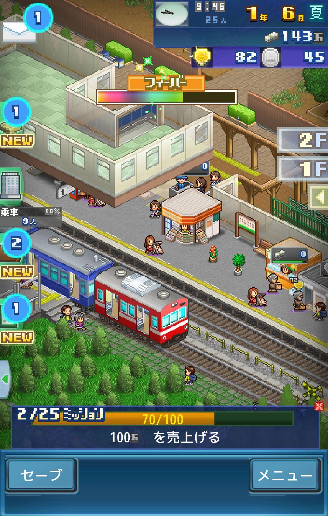 箱庭シティ鉄道 androidアプリスクリーンショット2