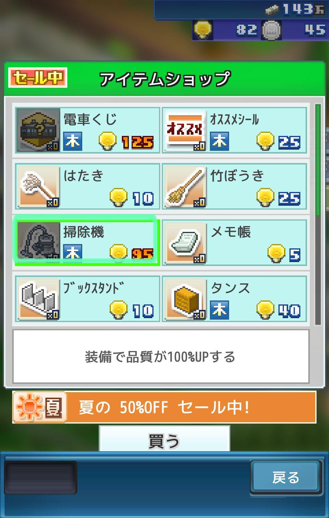箱庭シティ鉄道 androidアプリスクリーンショット3