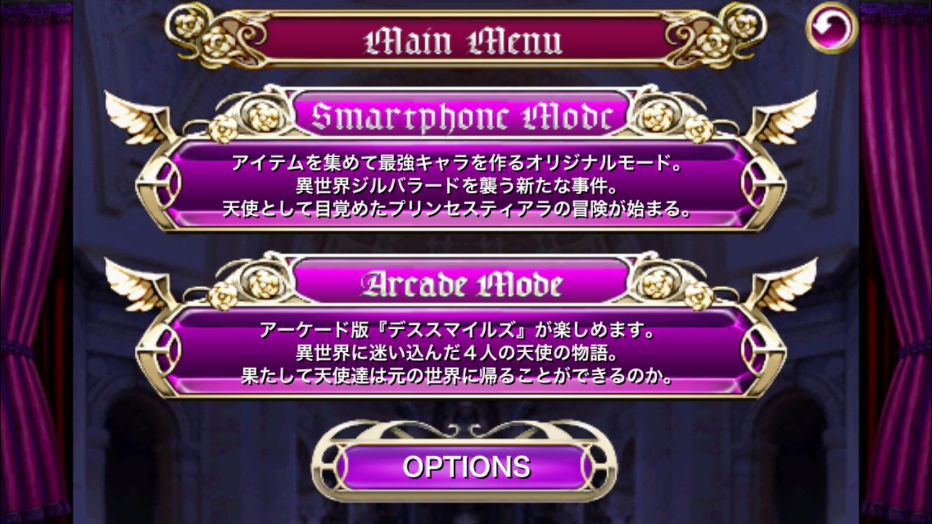 androidアプリ デススマイルズ攻略スクリーンショット1