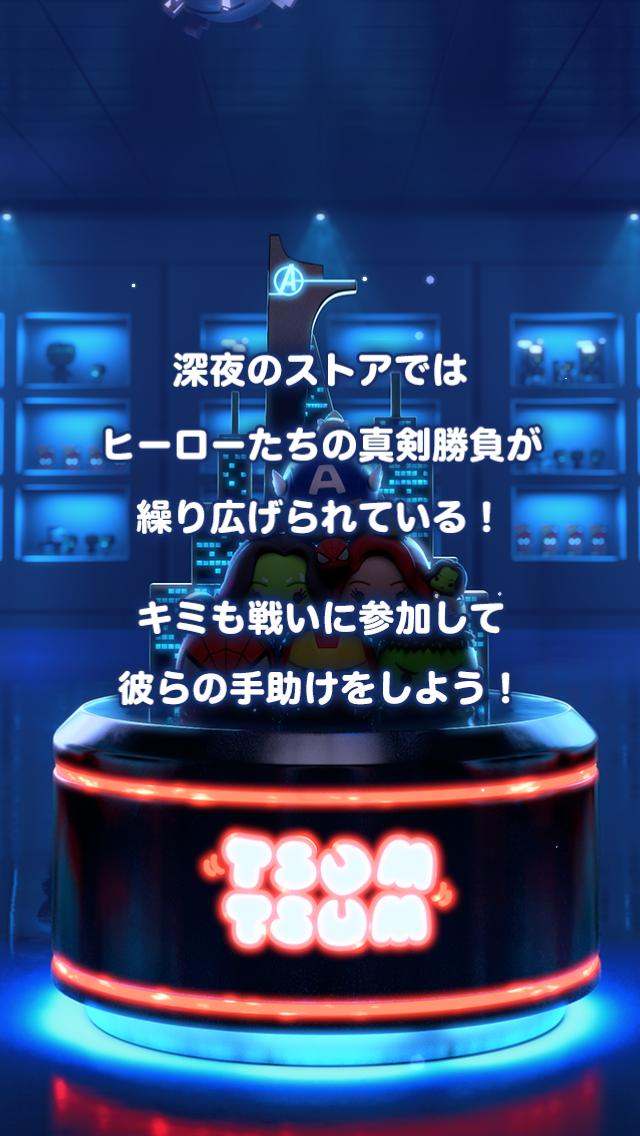 androidアプリ マーベル ツムツム攻略スクリーンショット2