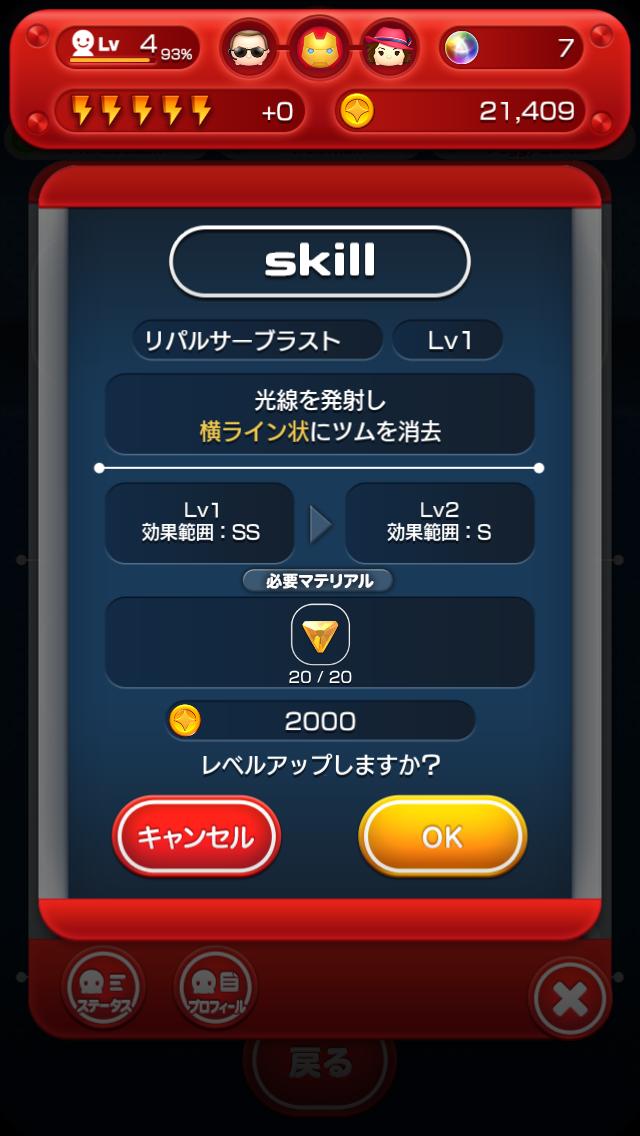 マーベル ツムツム androidアプリスクリーンショット3