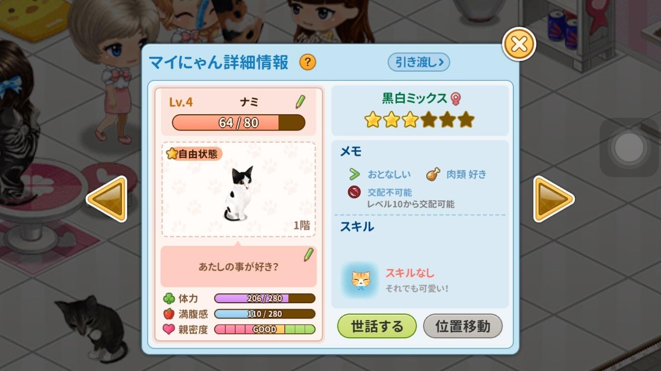 マイにゃんカフェ androidアプリスクリーンショット3