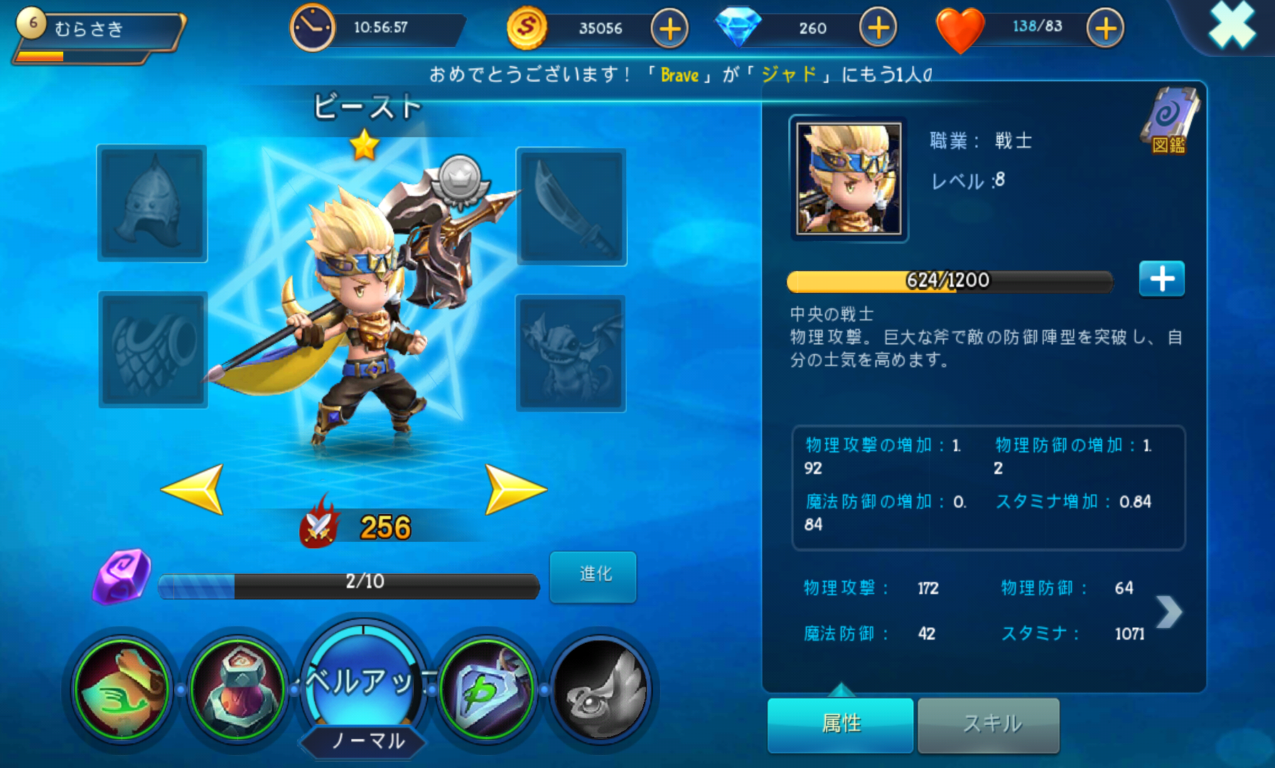 androidアプリ Mystic Kingdom攻略スクリーンショット6