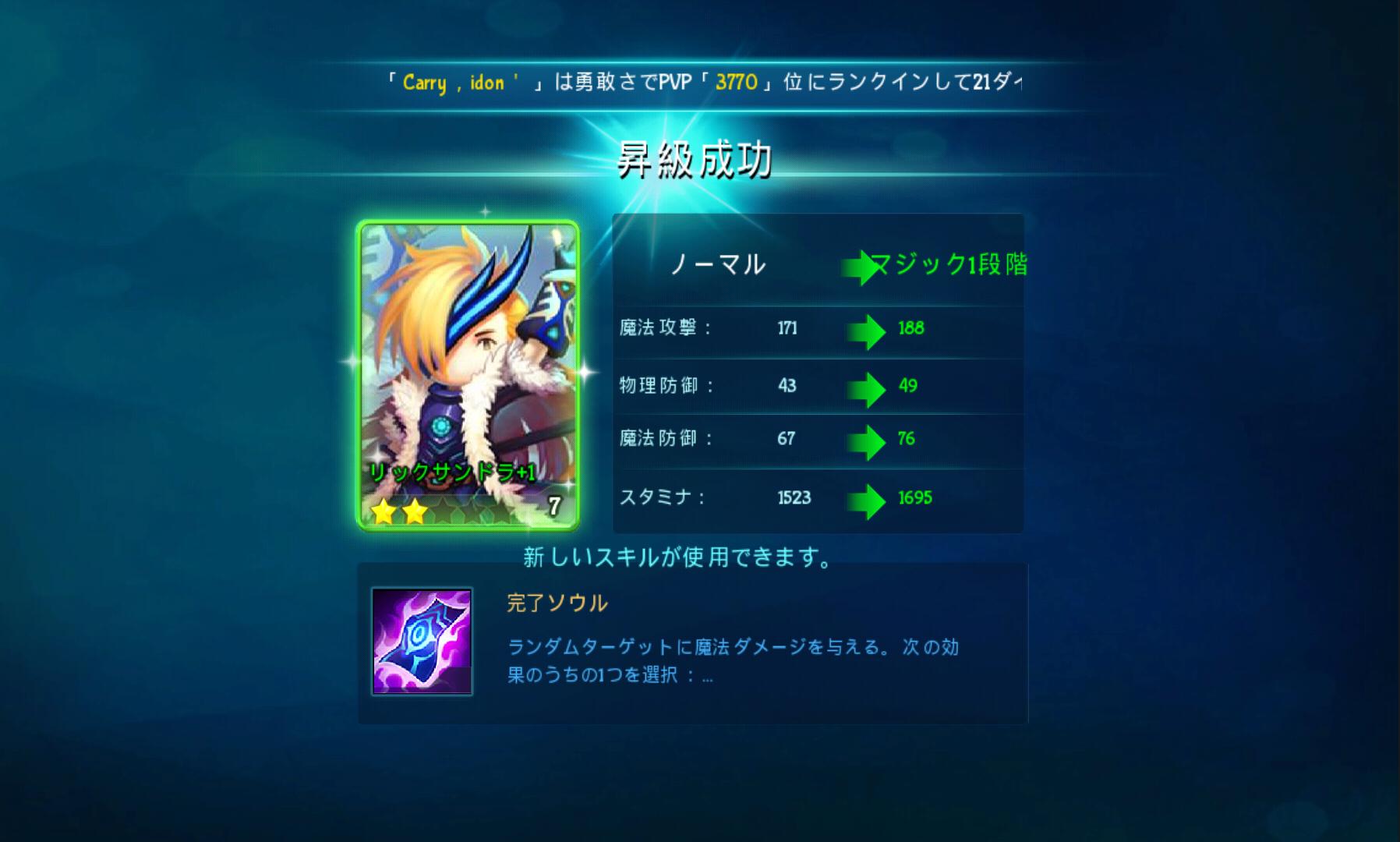 androidアプリ Mystic Kingdom攻略スクリーンショット7
