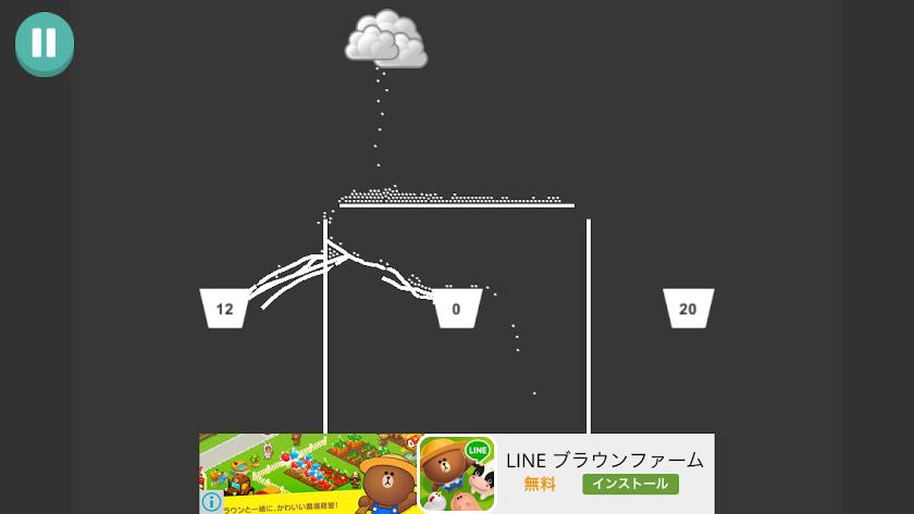 レイン androidアプリスクリーンショット3
