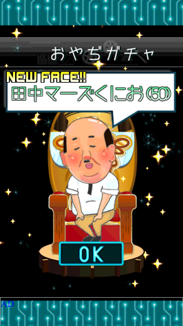 androidアプリ クラッシュおやじ〜叩いて喜ぶおやじのサミット〜攻略スクリーンショット5