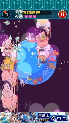 クラッシュおやじ〜叩いて喜ぶおやじのサミット〜 androidアプリスクリーンショット3