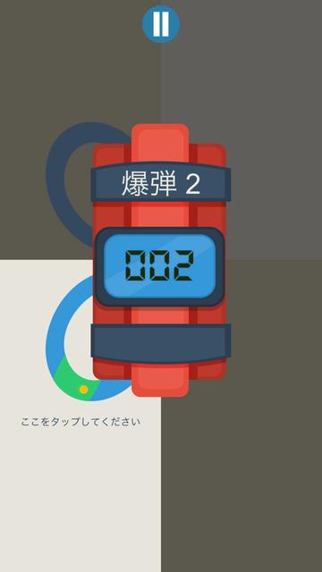 androidアプリ The Bomb!攻略スクリーンショット2