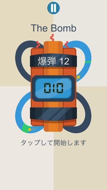 androidアプリ The Bomb!攻略スクリーンショット4