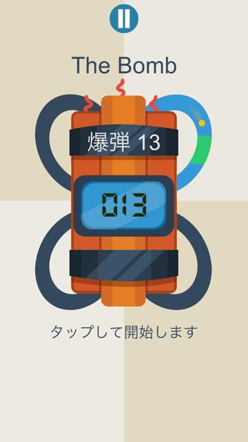 androidアプリ The Bomb!攻略スクリーンショット7