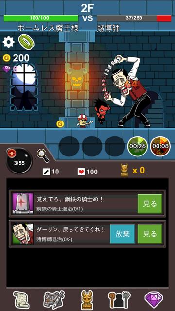 androidアプリ ホームレス魔王様攻略スクリーンショット2