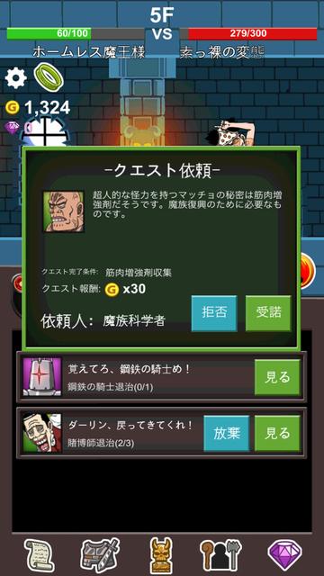 androidアプリ ホームレス魔王様攻略スクリーンショット6
