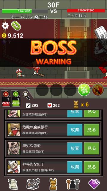 androidアプリ ホームレス魔王様攻略スクリーンショット7