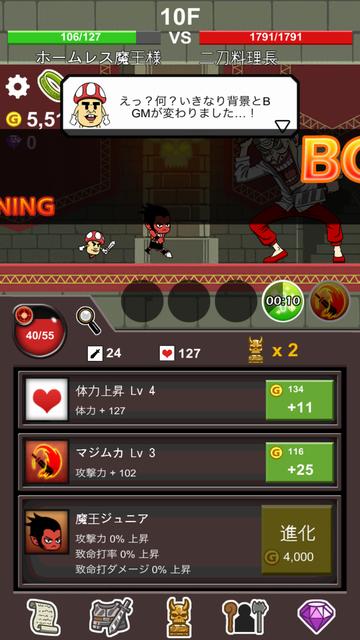 androidアプリ ホームレス魔王様攻略スクリーンショット8