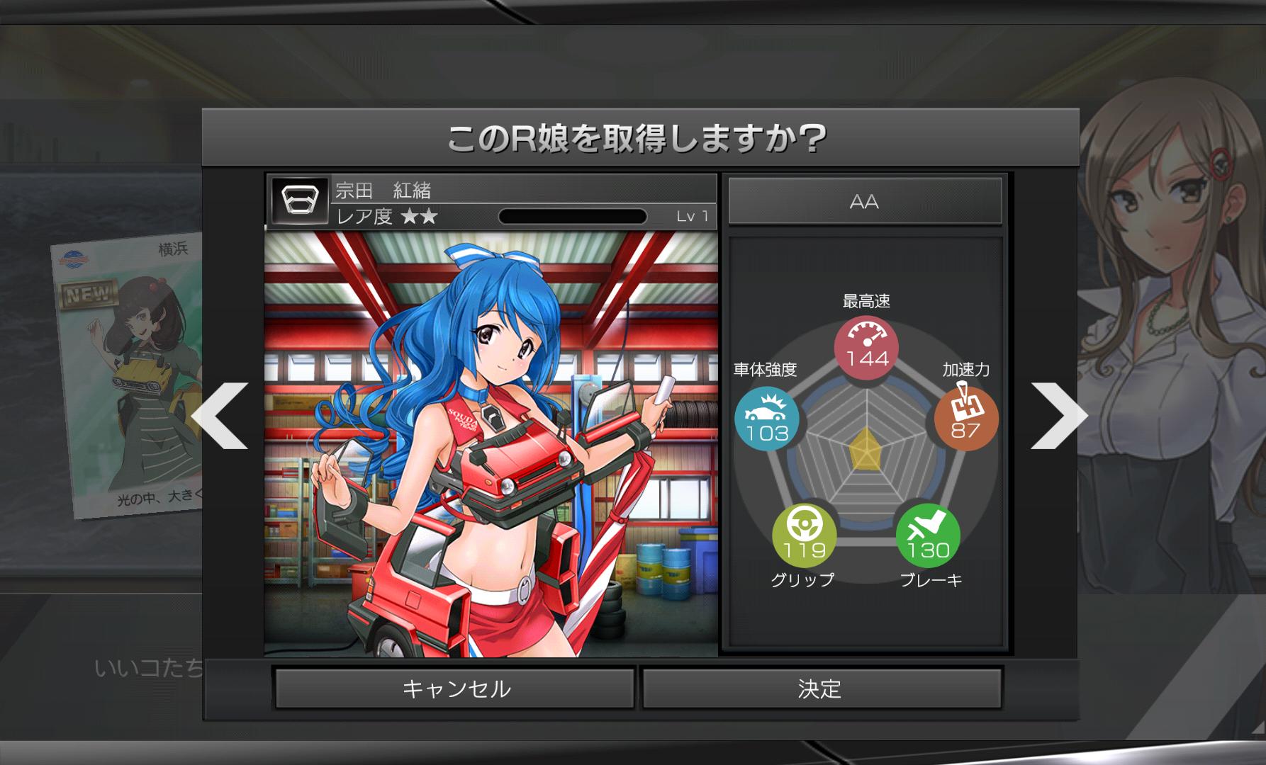 androidアプリ レーシング娘攻略スクリーンショット4