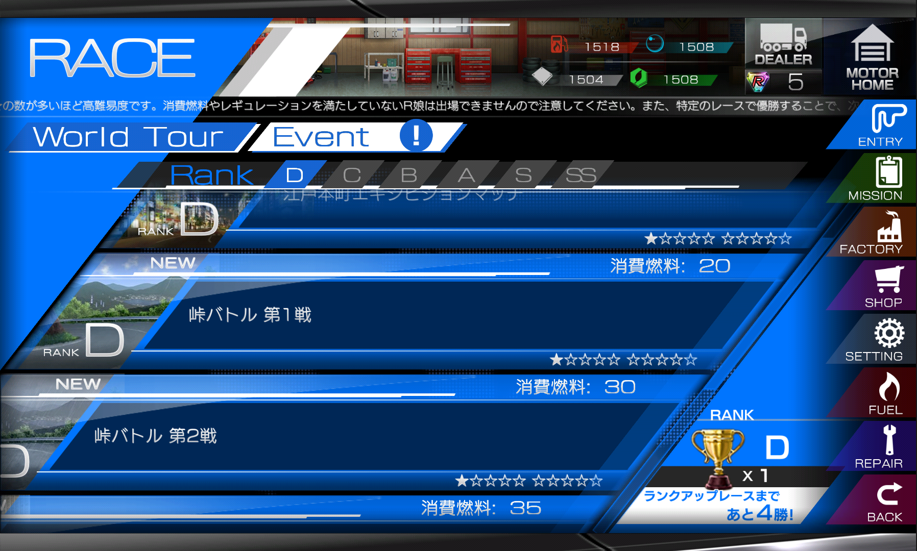 androidアプリ レーシング娘攻略スクリーンショット6