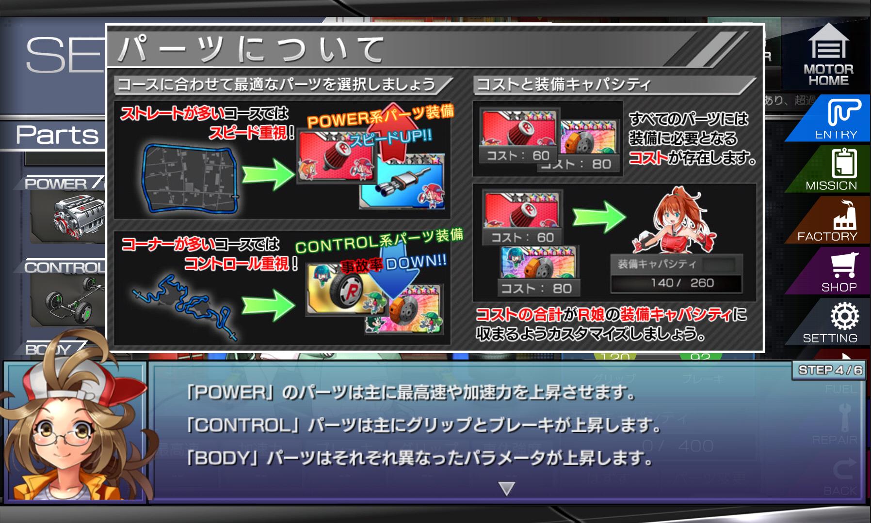 レーシング娘 androidアプリスクリーンショット3