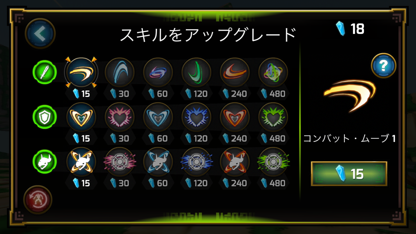 androidアプリ LEGO® BIONICLE® 2 Mask of Control攻略スクリーンショット4