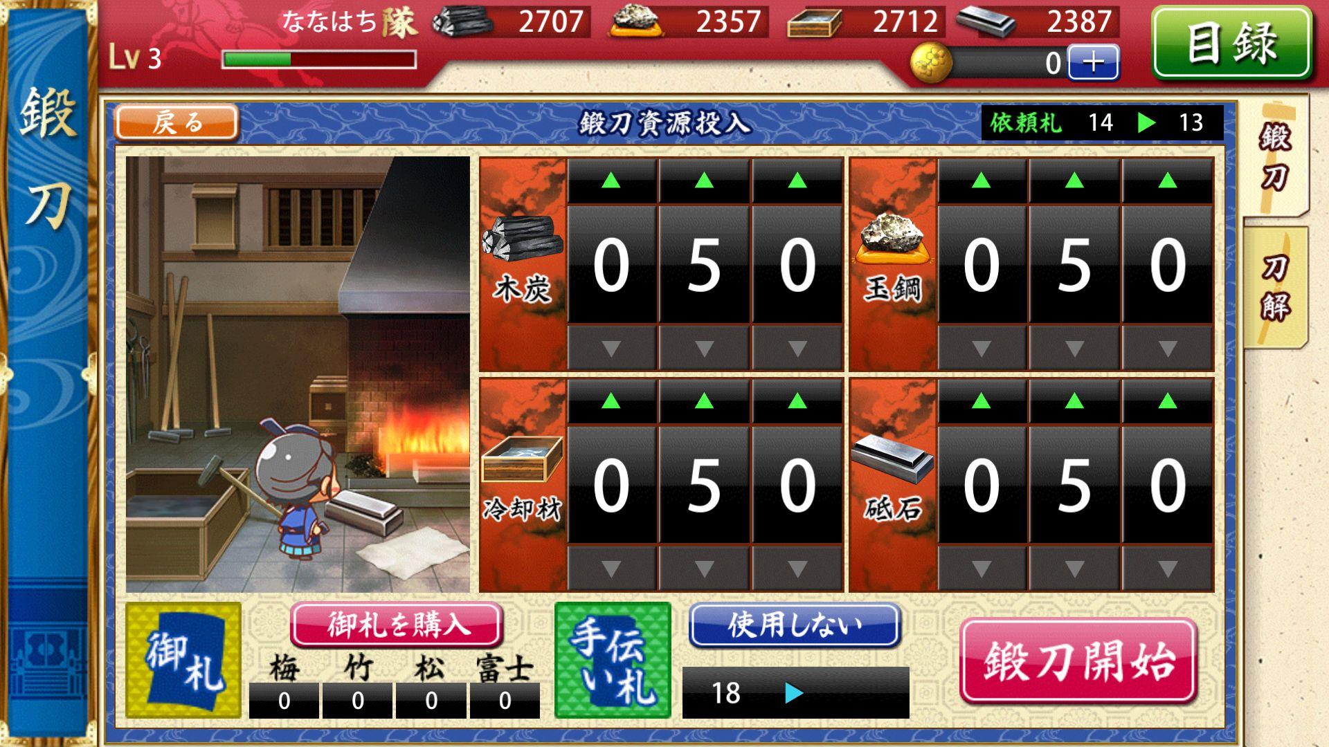 刀剣乱舞-ONLINE- Pocket androidアプリスクリーンショット3