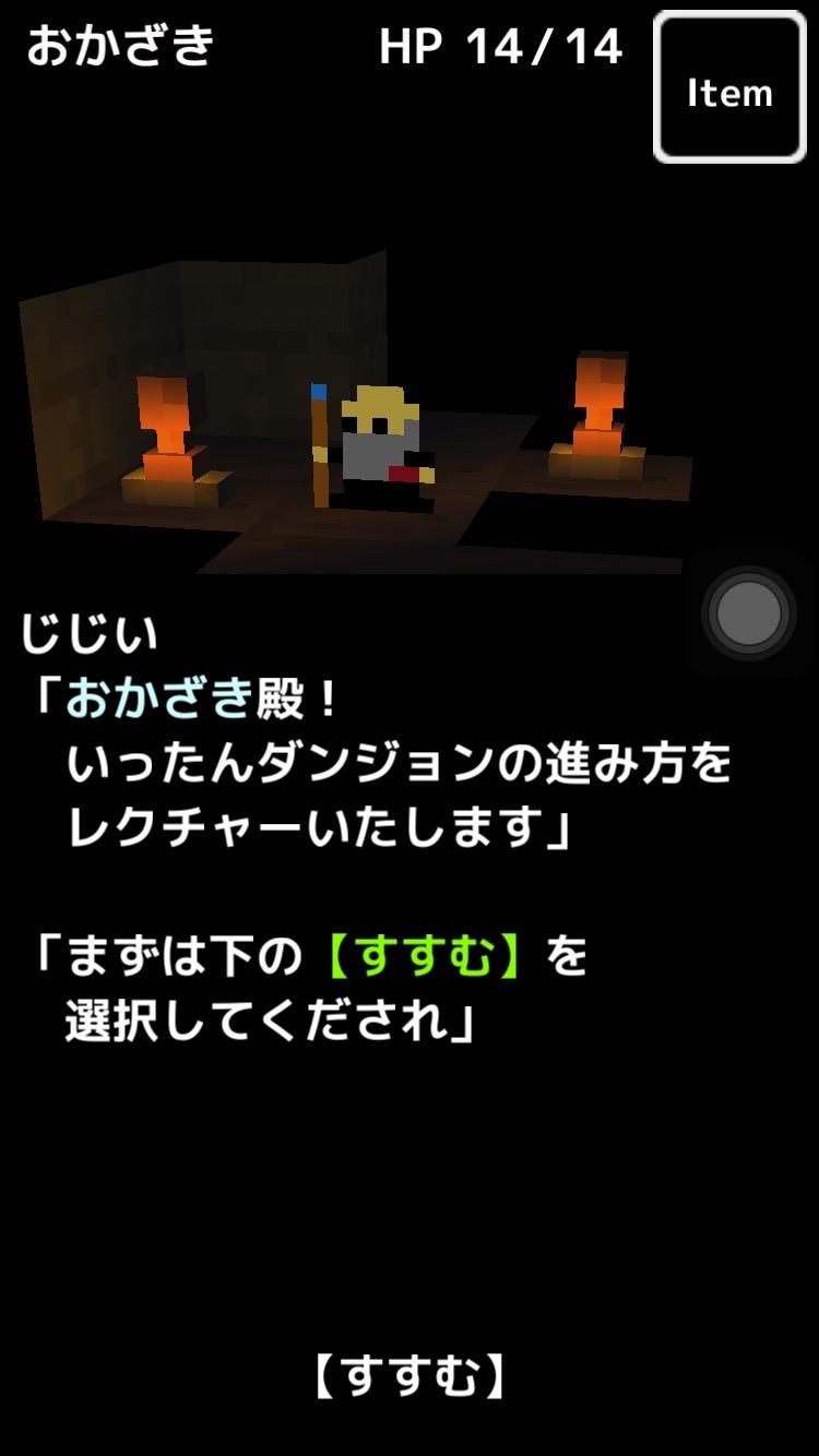 androidアプリ おおっと!ダンジョン攻略スクリーンショット3